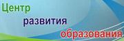 """Федеральный портал """"ЦЕНТР РАЗВИТИЯ ОБРАЗОВАНИЯ РЕМОНТНЕНСКОГО РАЙОНА"""""""